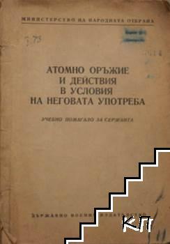 Атомно оръжие и действия в условия на неговата употреба