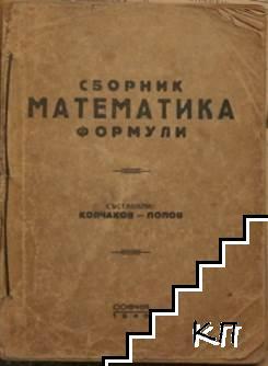 Сборник: Математика