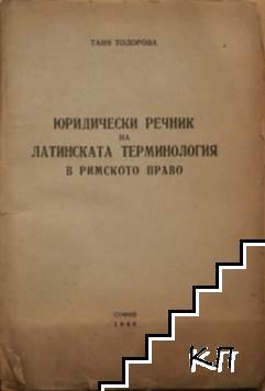 Юридически речник на латинската терминология в римското право