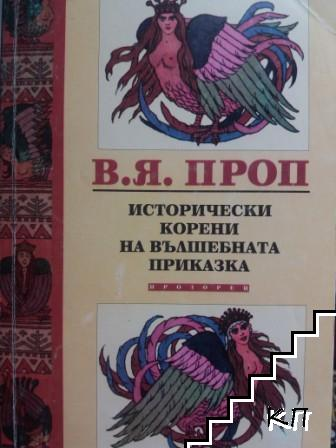 Исторически корени на вълшебната приказка
