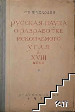 Русская наука о разработке ископаемого угля в XVIII веке
