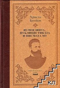 Христо Ботйов: Из поезията, публицистиката и писмата му