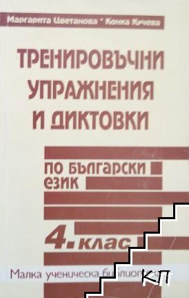 Тренировъчни упражнения и диктовки по български език за 4. клас