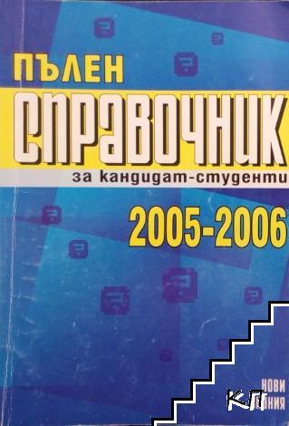 Пълен справочник за кандидат-студенти 2005-2006