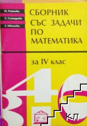 Сборник със задачи по математика за 4 клас