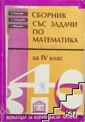 Сборник със задачи по математика за 4. клас