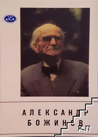 Александр Божинов