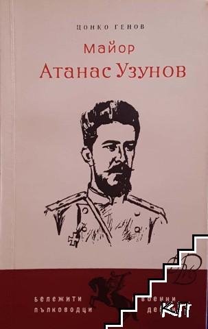 Майор Атанас Узунов