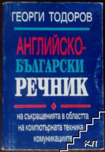 Английско-български речник на съкращенията в областта на компютърната техника и комуникациите