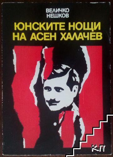 Юнските нощи на Асен Халачев
