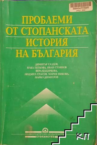 Проблеми от стопанската история на България