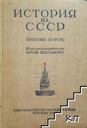История на СССР
