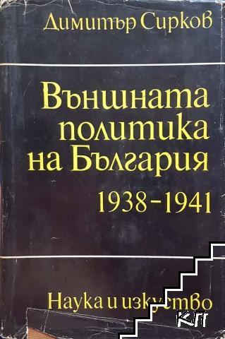 Външната политика на България 1938-1941