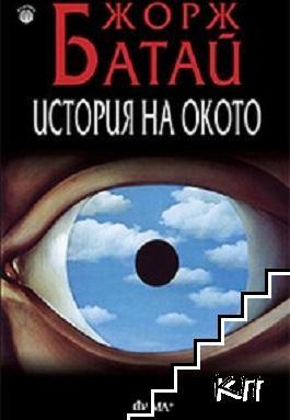 История на окото