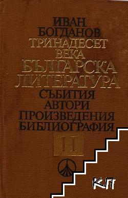 Тринадесет века българска литература. Част 2: Нова българска литература 1879-1981