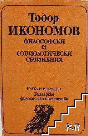 Философски и социологически съчинения