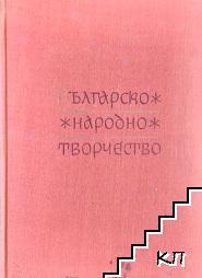 Българско народно творчество в дванадесет тома. Том 10: Битови приказки и анекдоти