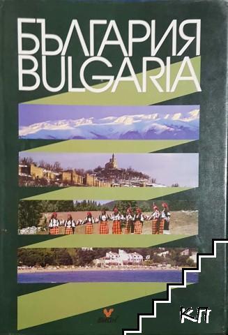 България