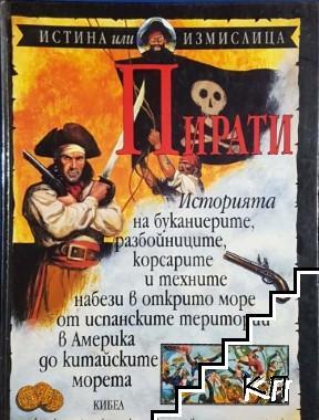 Пирати: Истина или измислица