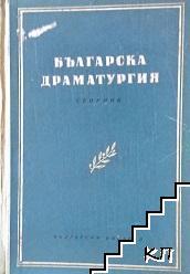 Българска драматургия. Част 1