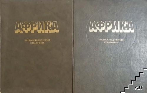 Африка. Енциклопедический справочник. Том 1-2