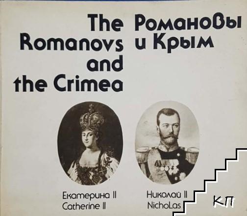 Романовы и Крым / The Romanovs and the Crimea