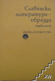 Славянски литератури - образци. Част 1