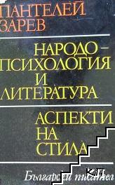 Народопсихология и литература