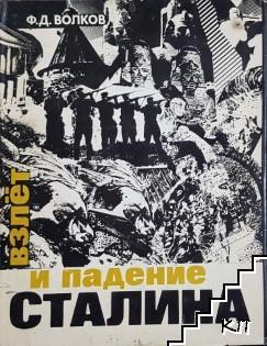 Взлет и падение Сталина