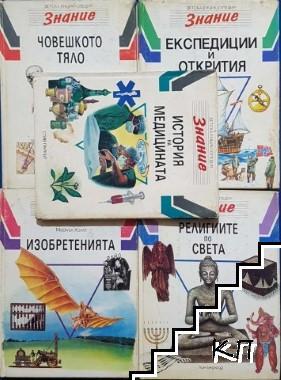 """Детска енциклопедия """"Знание"""". Том 1-2, 4-7, 9"""