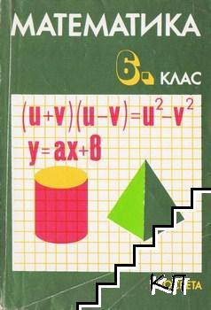 Математика за 6. клас