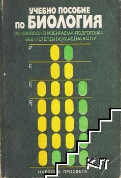 Учебно пособие по биология за свободно избираема подготовка във II степен (11. клас) на ЕСПУ