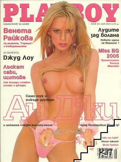 Playboy. Забавление за мъже. Бр. 38 / 2005