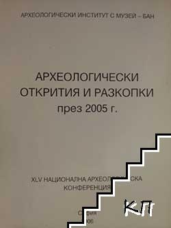 Археологически открития и разкопки през 2005 г.