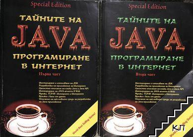 Тайните на Java. Част 1-2