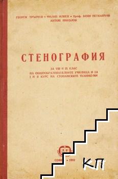Стенография за 8.-9. клас на общообразователните училища и за 1.-2. курс на стопанските техникуми