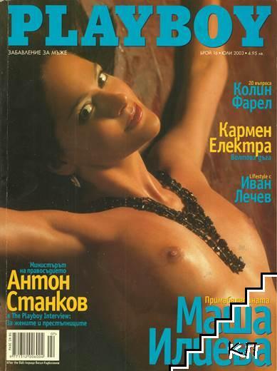 Playboy. Забавление за мъже. Бр. 16 / 2003