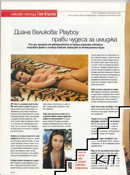 Playboy. Забавление за мъже. Бр. 16 / 2003 (Допълнителна снимка 1)