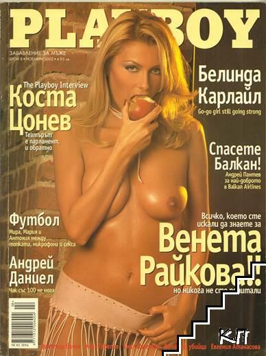 Playboy. Забавление за мъже. Бр. 8 / 2002