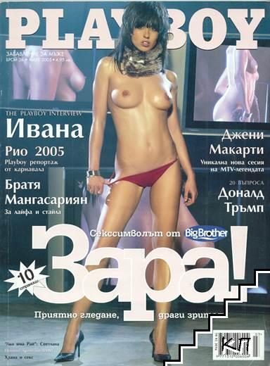 Playboy. Забавление за мъже. Бр. 36 / 2005