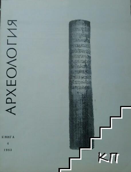 Археология. Кн. 4 / 1983