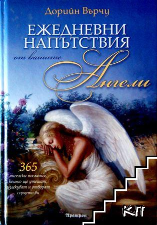 Ежедневни напътствия от вашите ангели