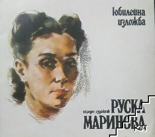 Народен художник Руска Маринова