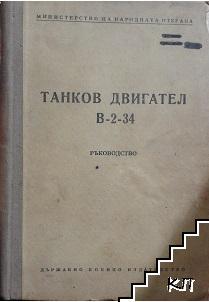 Танков двигател В-2-34