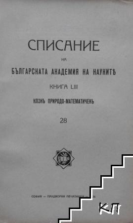 Списание на Българската академия на науките. Кн. 28 / 1936
