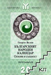 Българският народен календар. Основи и същност