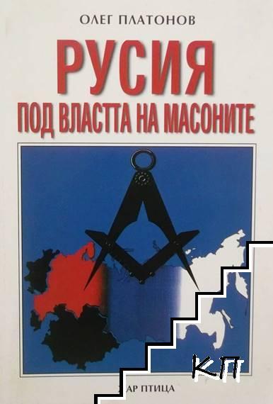 Русия под властта на масоните
