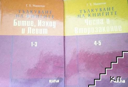 Тълкуване на Книгите. Том 1-2