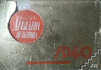 Календаръ за 1940
