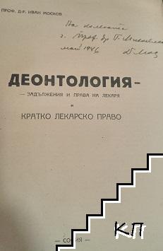 Деонтология